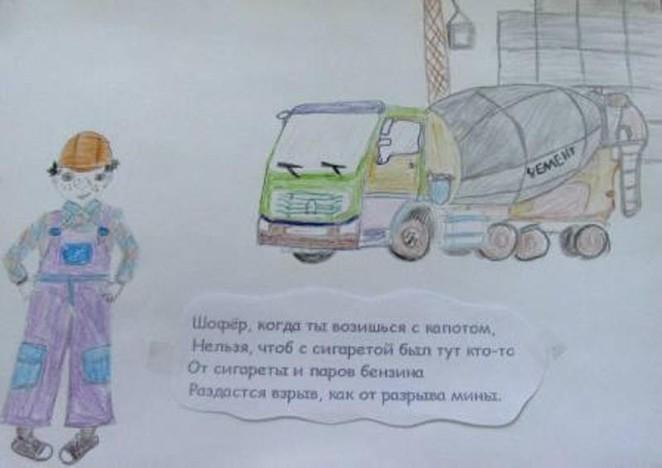 рисунок на тему труд: