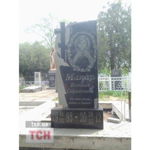 Юлия тимошенко последние новости и ее дочь