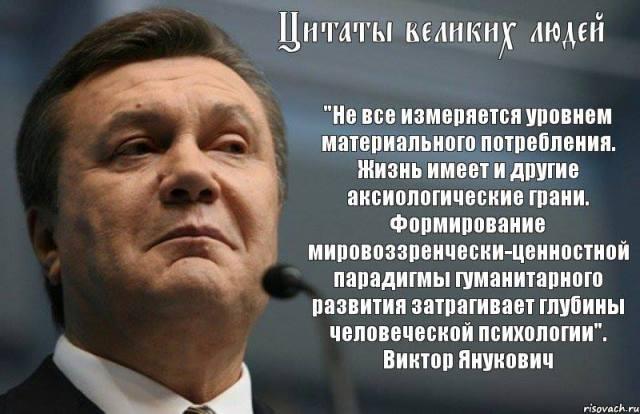 У Януковича ничего не конфисковали. Он хранит в Ощадбанке более 28 млн, -адвокат - Цензор.НЕТ 6214
