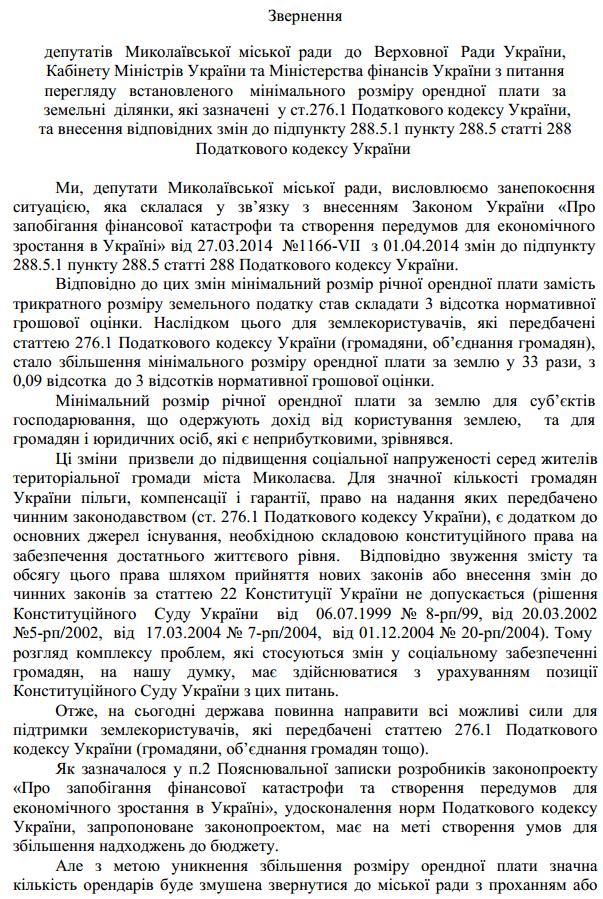 Податковий кодекс україни кодекс від 02122010 2755vi