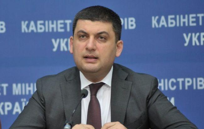 Гройсман: вУкраинском государстве все учреждения теплоэнерго обеспечены необходимыми ресурсами