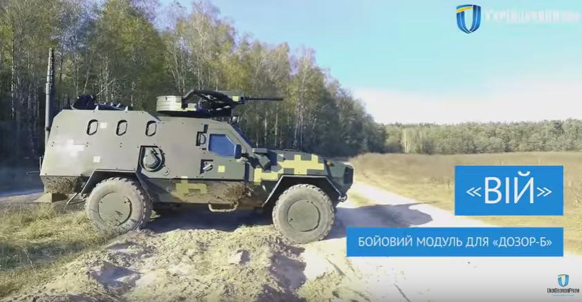 «Укроборонпром» представил новый боевой модуль «Вий»