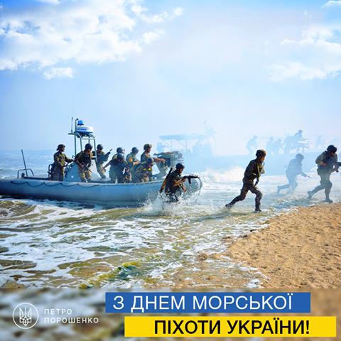 Сегодня вУкраине отмечают День морской пехоты