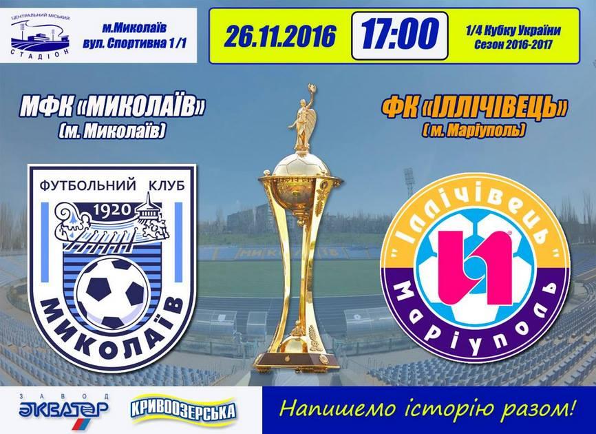 Николаев стал первым полуфиналистом Кубка Украины пофутболу