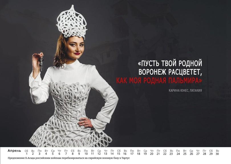 Календарь русским военным от«сирийских девушек»— Творчество душевнобольных