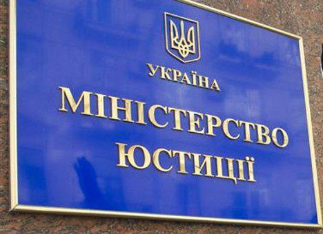 Минюст объявил конкурс надолжность руководителя Департамента по задачам люстрации