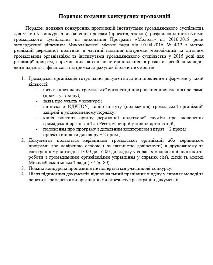 Конкурс проектов кабинета министров
