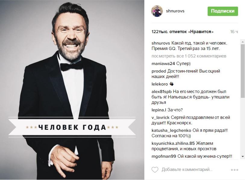Сергей Шнуров признан «Человеком года» поверсии журналаGQ