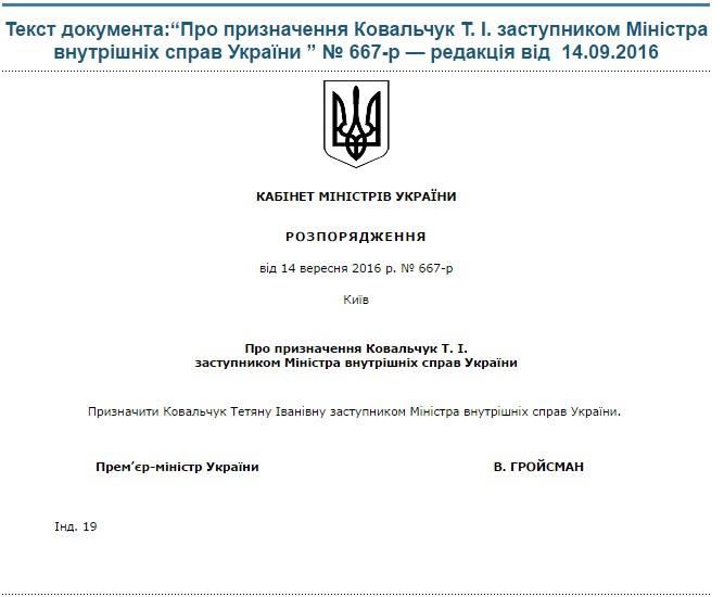 Кабмин назначил Авакову нового заместителя