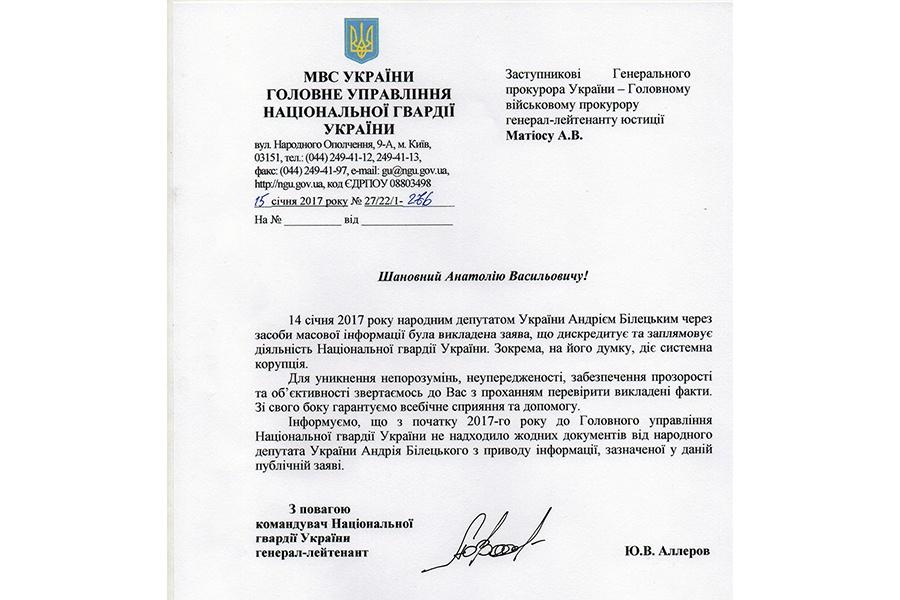 ВНацгвардии отреагировали наобвинения народного депутата Билецкого