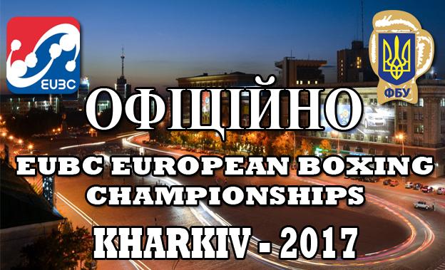 Чемпионат Европы побоксу проведут вХарькове