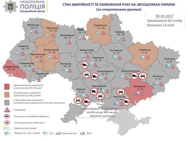Без света остались неменее 70 населенных пунктов— Снег вУкраинском государстве