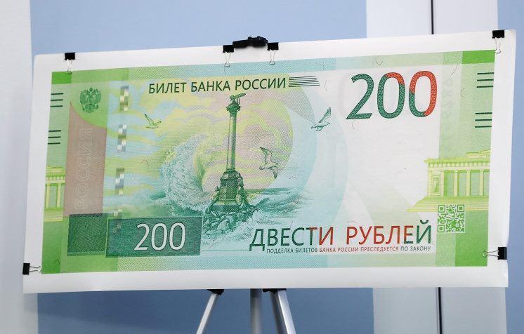 Украина запретила банкам операции сроссийскими купюрами сизображением Крыма