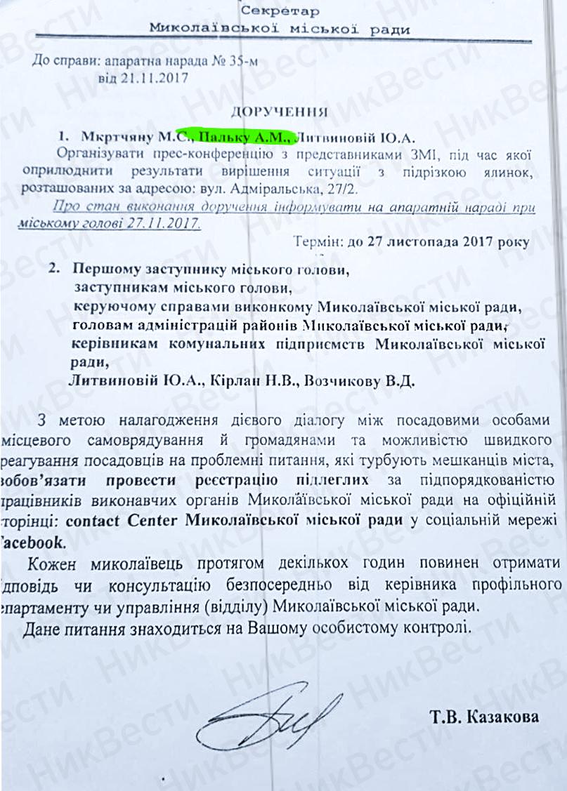 Должностная инструкция на секретаря референта