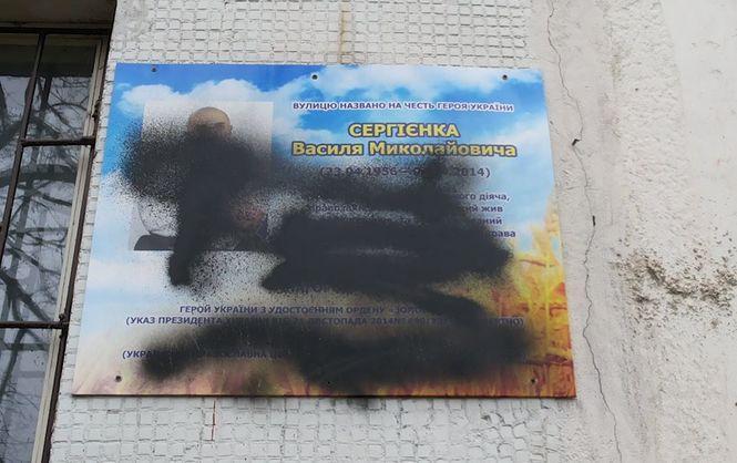ВЗапорожье вандалы закрасили мемориальную доску Герою Небесной сотни