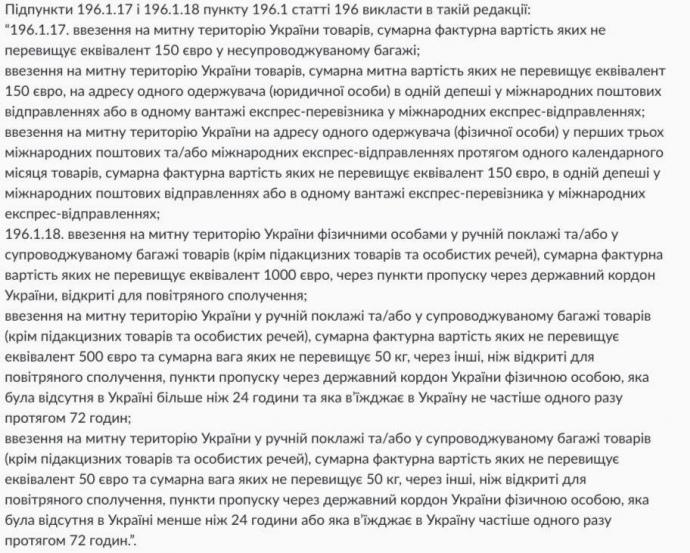 Рада ограничила беспошлинный ввоз товаров в Украинское государство иихпересылку попочте