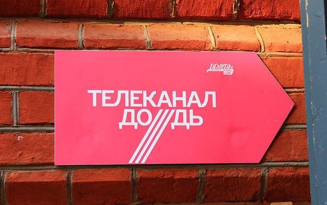 Русский канал «Дождь» подал всуд накиевский видеосервис
