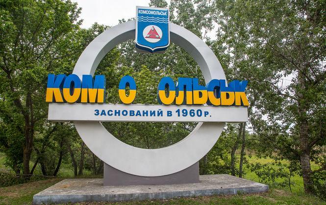 ВГоришних Плавнях установили стелу «Комсомольск» при въезде вгород