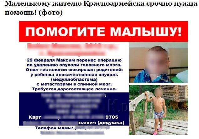 Киберполиция отыскала мошенников, ворующих деньги уонкобольных детей