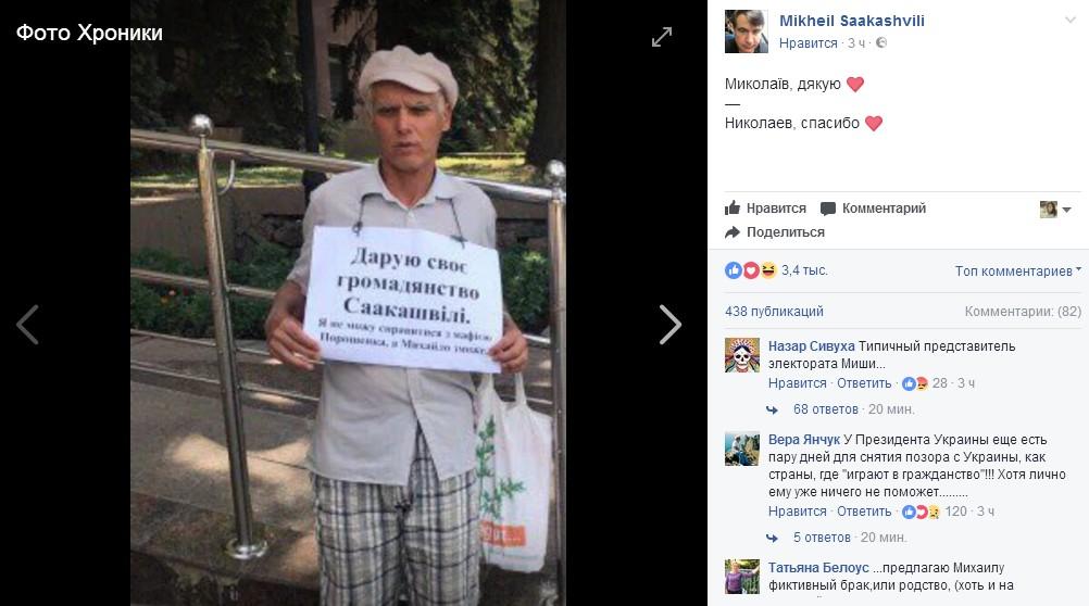 Посол: Порошенко вГрузии недоговаривался обэкстрадиции Саакашвили