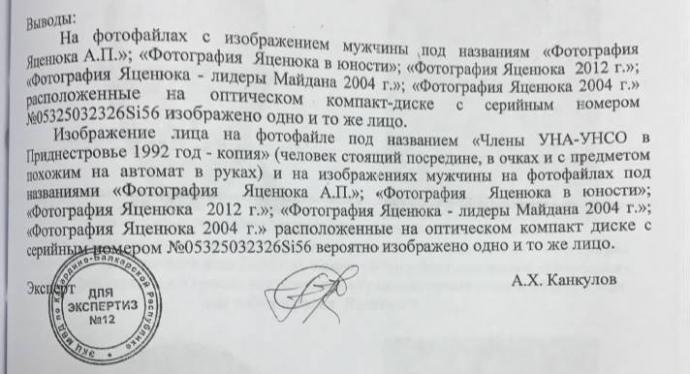 В Российской Федерации узрели Яценюка навойне вПриднестровье— Чечни показалось недостаточно