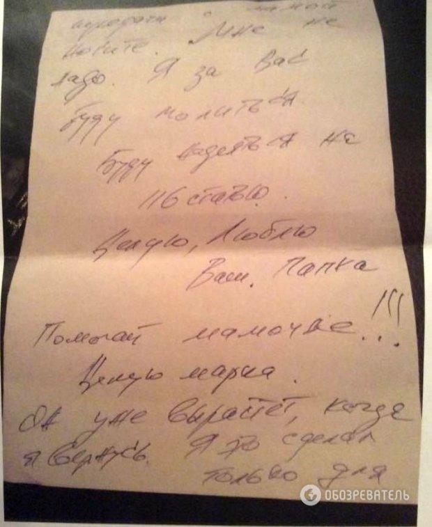 Убийство Ноздровской небыло спланировано заранее— полиция