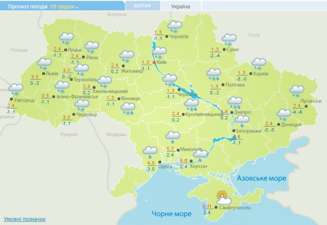В Украине с понедельника ожидается мокрый снег