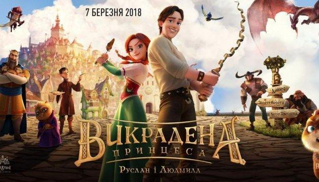 Украинский мультфильм «Похищенная принцесса» собрал 21 млн. зауик-энд