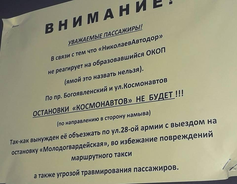 В связи с тем, что «НиколаевАвтодор» не реагирует на образовавшийся окоп  (ямой это назвать нельзя), по проспекту Богоявленскому остановки  «Космонавтов» не ... 41be5dd7313