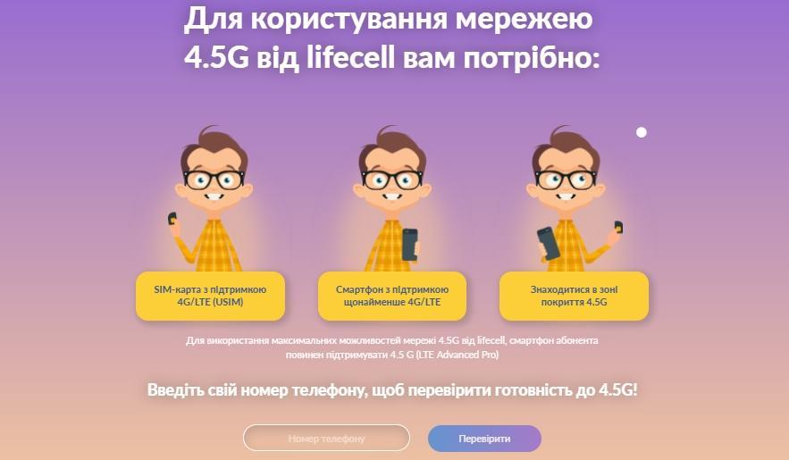 Украинские операторы пояснили, как проверить SIM-карту наподдержку 4G