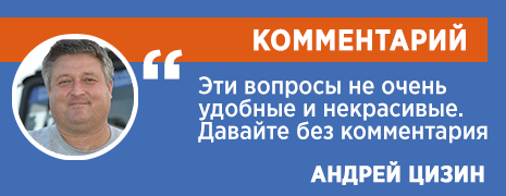 Комментарий Андрея Цизина