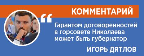 Комментарий Игоря Дятлова