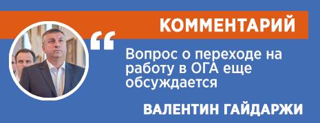 Комментарий Валентина Гайдаржи
