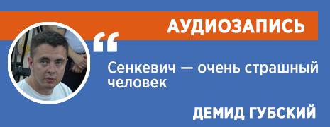 Комментарий Демид Губский