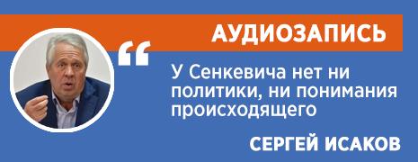Комментарий Сергей Исаков