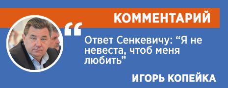 Комментарий Игоря Копейки