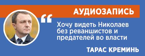 Комментарий Тарас Креминь