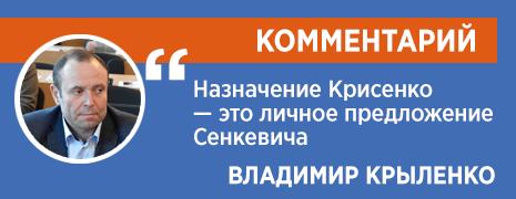 Комментарий Владимира Крыленко