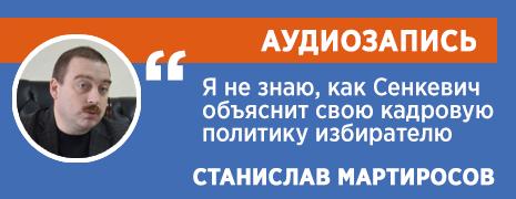 Комментарий Станислав Мартиросов