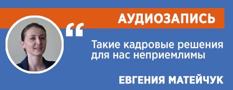 Комментарий Евгения Матейчук