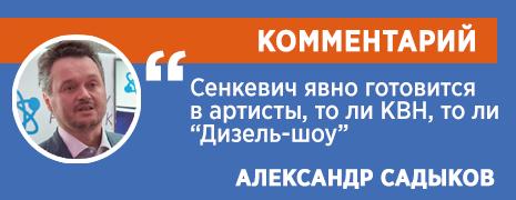 Комментарий Александра Садыкова
