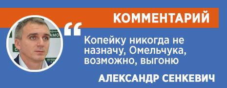 Комментарий Александра Сенкевича