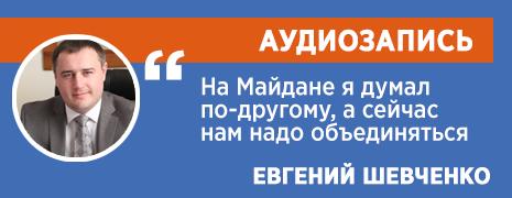 Комментарий Евгений Шевченко