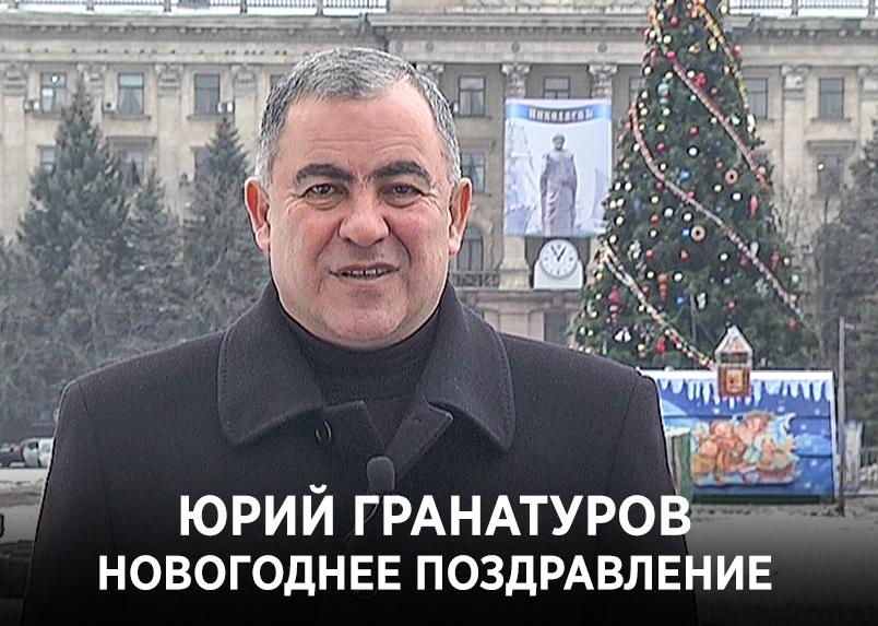 Поздравление Юрия Гранатурова