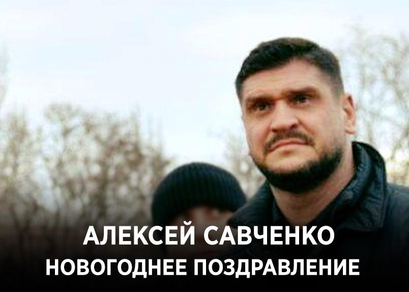 Поздравление Алексея Савченко