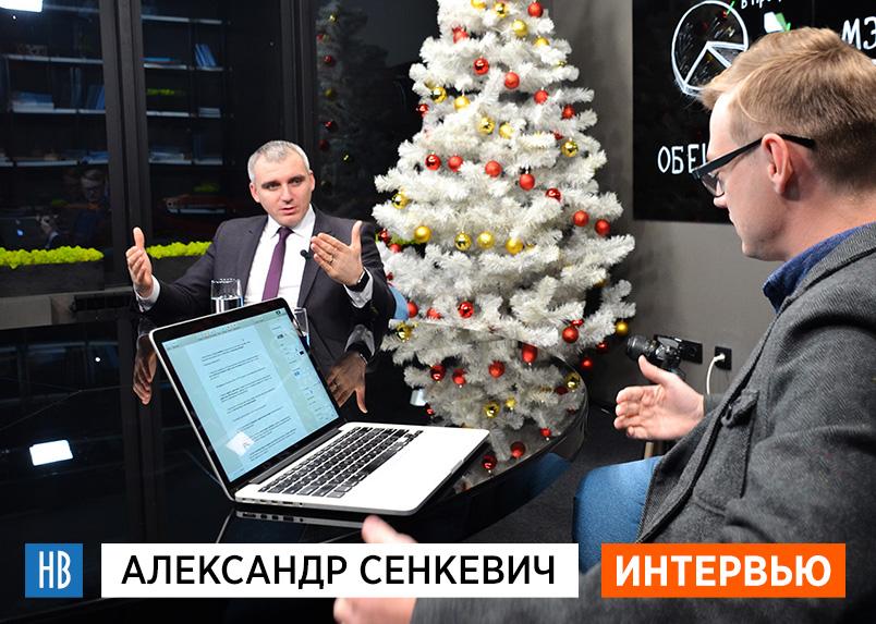Интервью Сенкевича