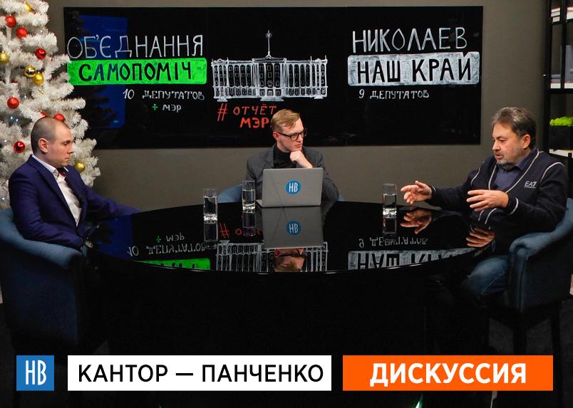 Дискуссия: Кантор — Панченко