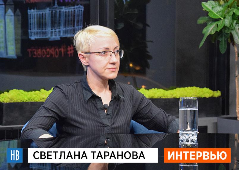 Светлана Таранова в студии НикВестей