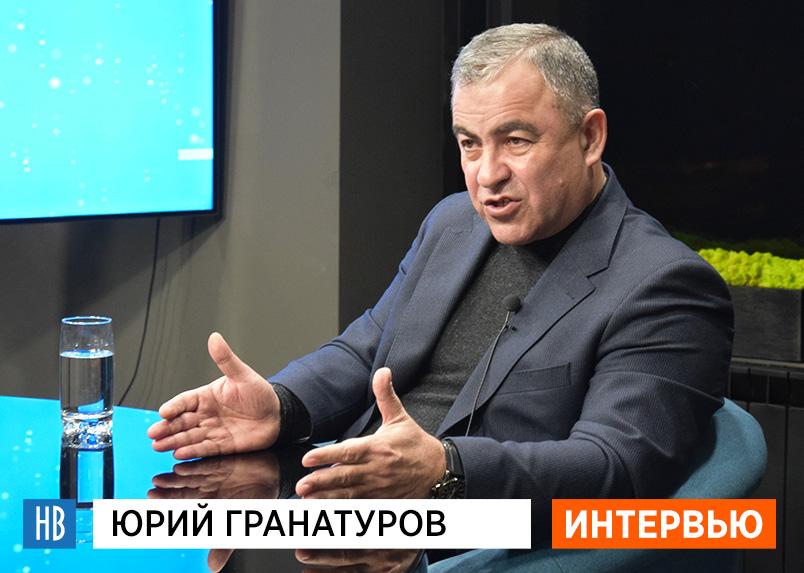 Юрий Гранатуров в студии НикВестей