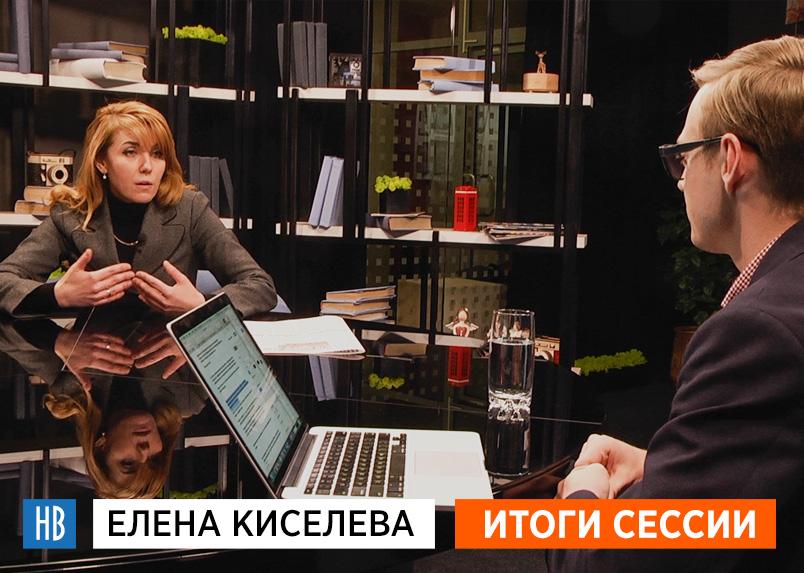 Разбор полетов с Еленой Киселевой